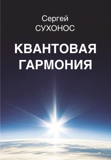 С. Сухонос КВАНТОВАЯ ГАРМОНИЯ<br>