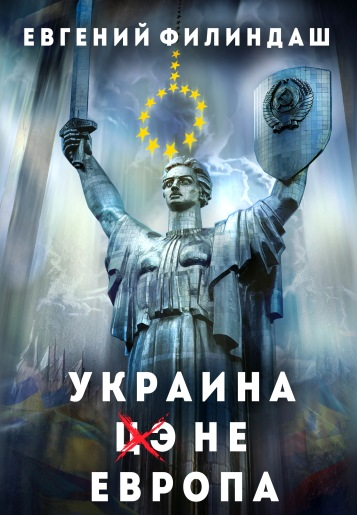 UKRAINE IS NOT EUROPE<br>