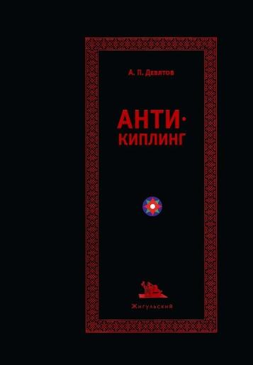 А. Девятов АНТИ-КИПЛИНГ (количество ограничено)