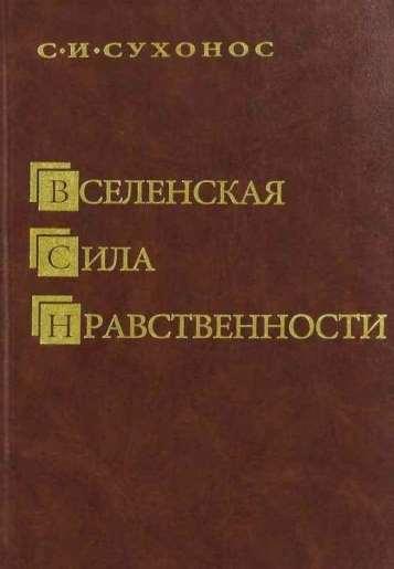 С. Сухонос ВСЕЛЕНСКАЯ СИЛА НРАВСТВЕН-НОСТИ (количество ограничено)
