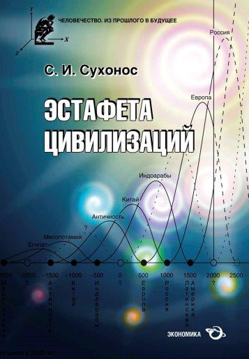 С. Сухонос ЭСТАФЕТА ЦИВИЛИЗАЦИЙ (количество ограничено)