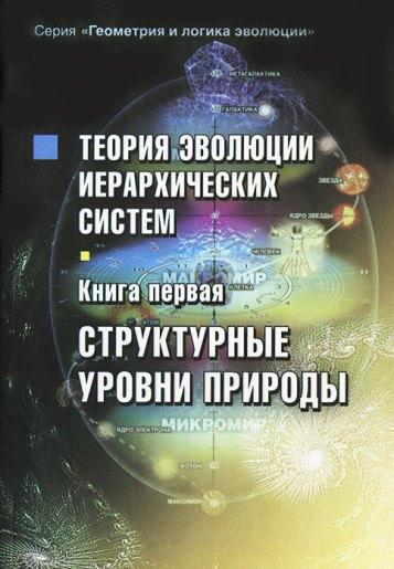 С. Сухонос СТРУКТУРНЫЕ УРОВНИ ПРИРОДЫ (количество ограничено)
