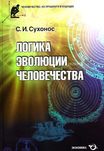 С. Сухонос ЛОГИКА ЭВОЛЮЦИИ ЧЕЛОВЕЧЕСТВА (количество ограничено)