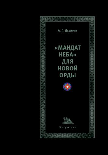 А. Девятов «МАНДАТ НЕБА» ДЛЯ НОВОЙ ОРДЫ
