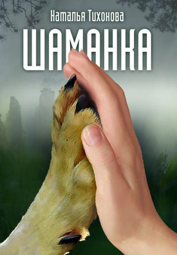 SHAMANKA (E-book)