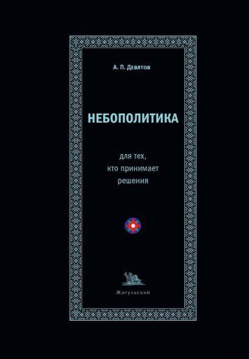 А. Девятов НЕБОПОЛИТИКА ( 2 издание)