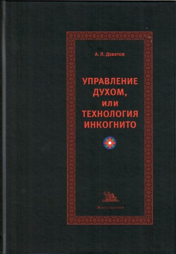 A. Devyatov MANAGEMENT OF SPIRIT or INCOGNITO TERRITORY