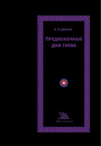 А. Девятов ПРЕДКОНЕЧНЫЕ ДНИ ГНЕВА