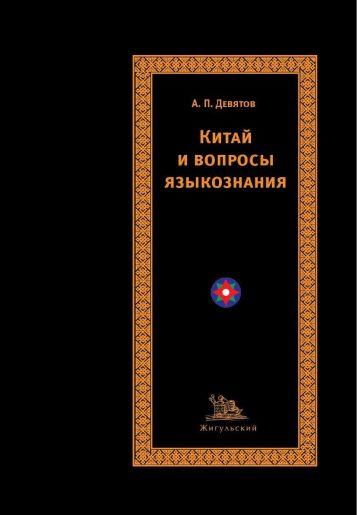 A. Devyatov CHINA AND LANGUAGE ISSUES