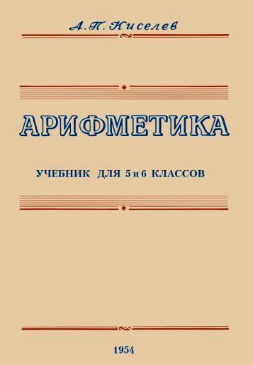 АРИФМЕТИКА 5-6 КЛАСС