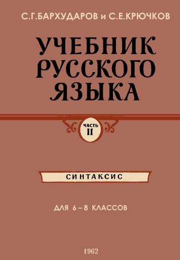 RUSSIAN LANGUAGE <br> 6-8 CLASS