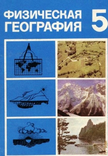 PHYSICAL GEOGRАPHY, <br> 5 CLASS, color <br> (except Russia)