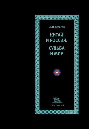 А. Девятов  КИТАЙ И РОССИЯ.  СУДЬБА И МИР