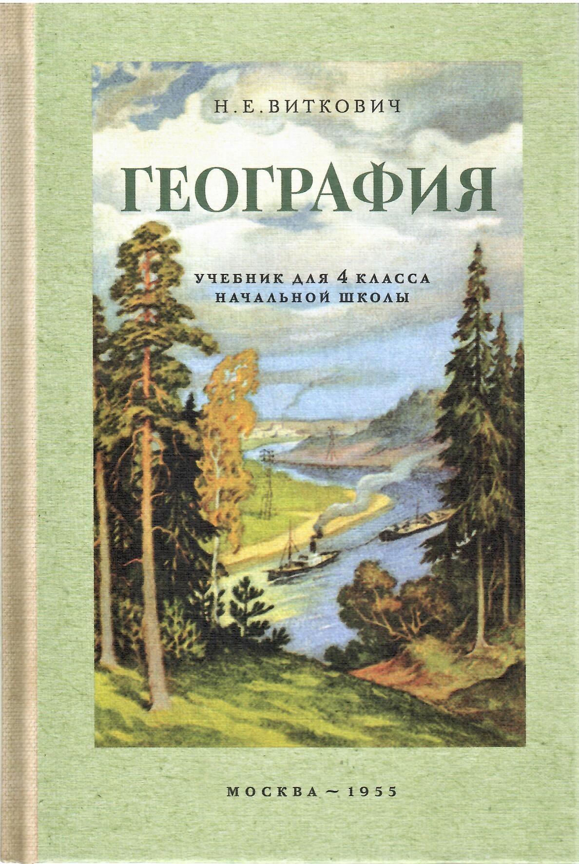 ГЕОГРАФИЯ <br> 4 КЛАСС, цвет <br> (кроме Украины)