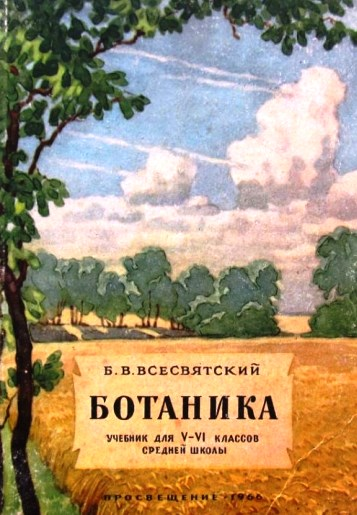 BOTANIKA <br> 5-6 CLASS