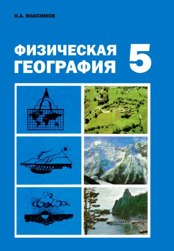 Russia and World - <br> Preorder <br> PHYSICAL GEOGRАPHY, <br> 5 CLASS, color