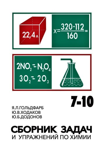 Pre-order <br> EXERCISES <br> FOR CHEMISTRY <br> (with answers) <br> 7-10 CLASS