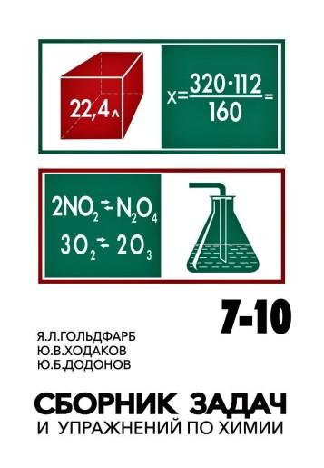 Предзаказ <br> ЗАДАЧНИК <br> ПО ХИМИИ <br> (с ответами) <br> 7-10 КЛАСС
