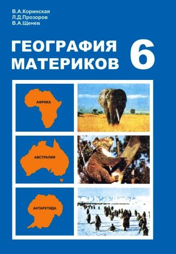 Украина - доступно, <br> Россия - <br> c 24 мая <br> ГЕОГРАФИЯ МАТЕРИКОВ <br> 6 КЛАСС, <br> цвет.