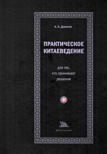 NOVELTY <br> A. Devyatov <br> PRACTICAL SINOLOGY