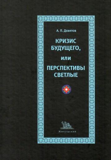 NOVELTY <br> A. Devyatov <br> FUTURE CRISIS, <br> or <br> LIGHT PROSPECTS