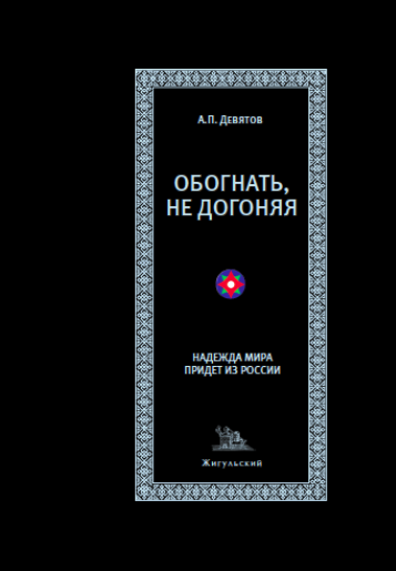 NOVELTY <br> A. Devyatov <br> OVERCOME, WITHOUT OVERCATCHING <br> (2nd edition)